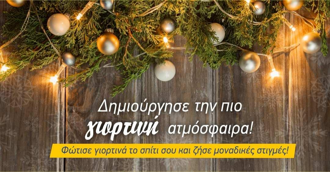 https://www.gero.gr/oikiakos-fotismos/christougenniatika.html